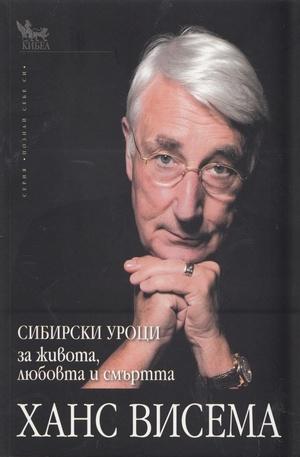 Книга - Сибирски уроци за живота, любовта и смъртта