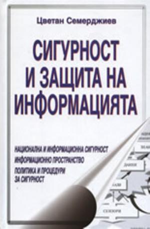 Книга - Сигурност и защита на информацията