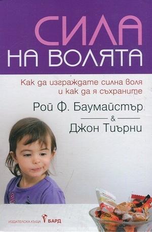 Книга - Сила на волята