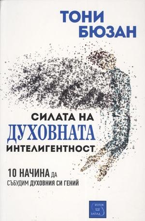 Книга - Силата на духовната интелигентност