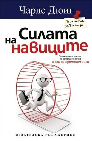 Книга - Силата на навиците