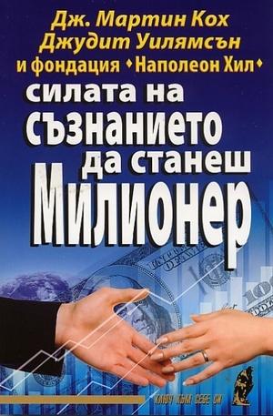Книга - Силата на съзнанието да станеш милионер
