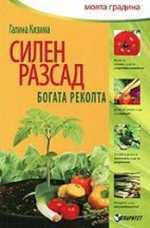 Книга - Силен разсад, богата реколта