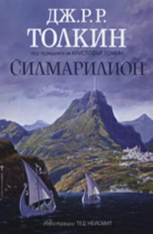 Книга - Силмарилион
