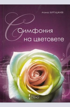 Книга - Симфония на цветовете