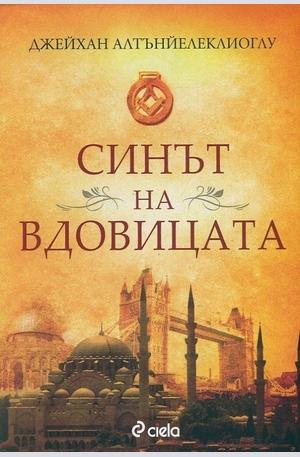 Книга - Синът на вдовицата