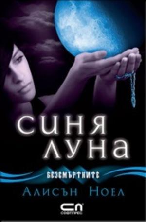Книга - Синя Луна