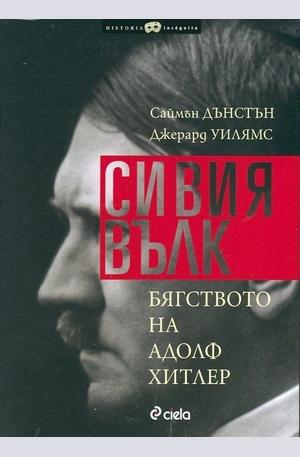 Книга - Сивия вълк. Бягството на Адолф Хитлер