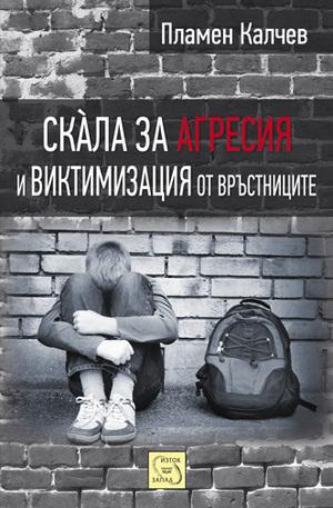 Книга - Скала за агресия и виктимизация от връстниците