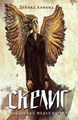 Книга - Скелиг