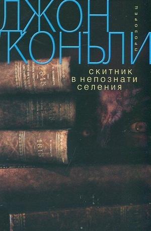 Книга - Скитник в непознати селения