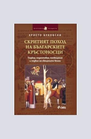 Книга - Скритият поход на българските кръстоносци