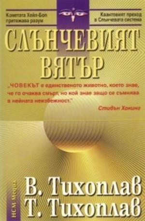Книга - Слънчевият вятър
