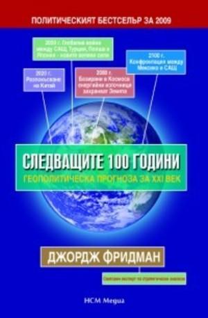 Книга - Следващите 100 години