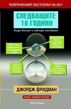 Книга - Следващите 10 години