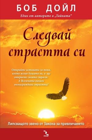 Книга - Следвай страстта си