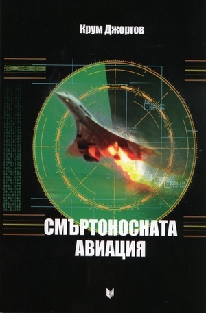 Книга - Смъртоносната авиация