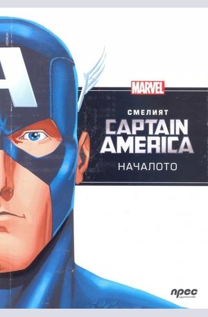 Книга - Смелият Captain America: Началото