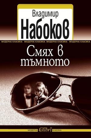 Книга - Смях в тъмното