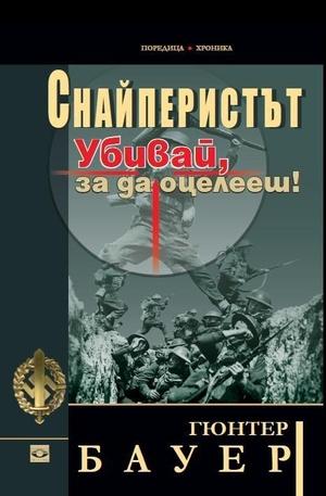 Книга - Снайперистът. Убивай, за да оцелееш!