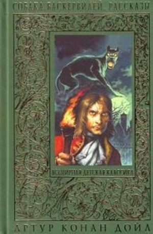 Книга - Собака Баскервилей