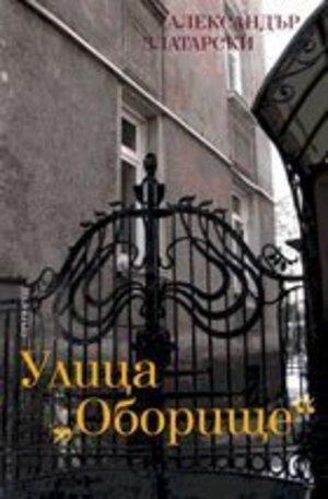 Книга - Софийската улица Оборище