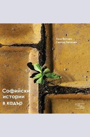 Книга - Софийски истории в кадър