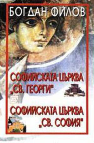 Книга - Софийските църкви