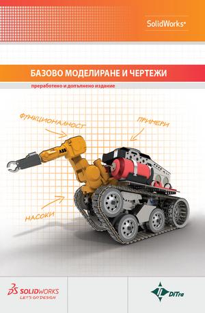 Книга - SolidWorks - Базово моделиране и чертежи