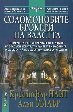 Книга - Соломоновите брокери на властта