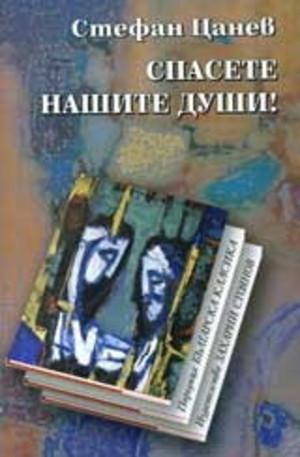 Книга - Спасете нашите души!