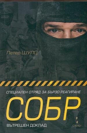 Книга - Специален отряд за бързо реагиране СОБР: Вътрешен доклад