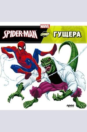 Книга - Spider-Man срещу Гущера