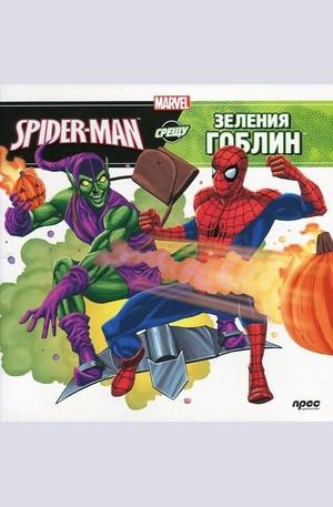 Книга - Spider-Man срещу Зеления гоблин