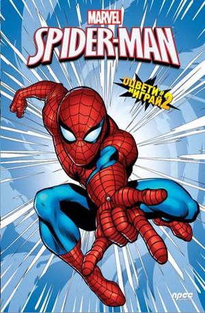 Книга - Spiderman, Оцвети и играй 2