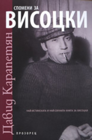 Книга - Спомени за Висоцки