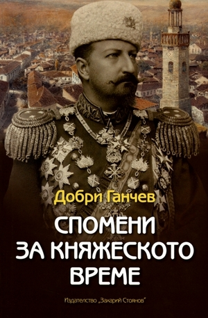 Книга - Спомени за княжеското време