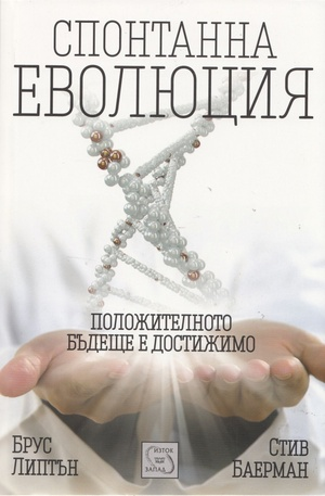 Книга - Спонтанна еволюция