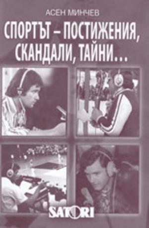 Книга - Спортът - постижения, скандали, тайни...