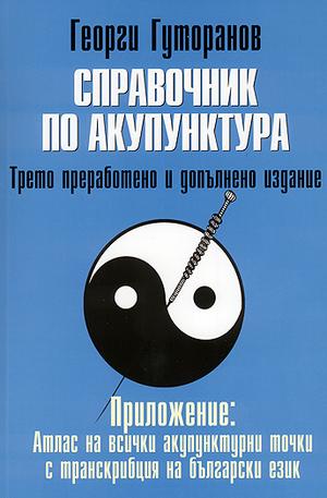 Книга - Справочник по акупунктура