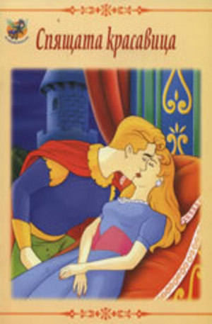 Книга - Спящата красавица