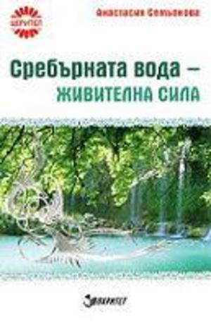 Книга - Сребърната вода - живителна сила