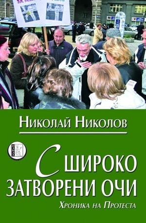 Книга - С широко затворени очи. Хроника на Протеста