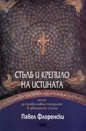 Книга - Стълб и крепило на истината