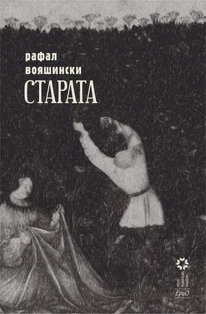 Книга - Старата