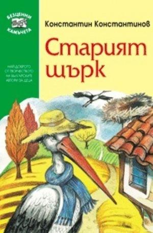 Книга - Старият щърк
