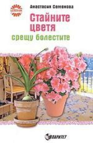 Книга - Стайните цветя срещу болестите