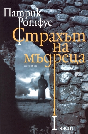 Книга - Страхът на мъдреца. I част
