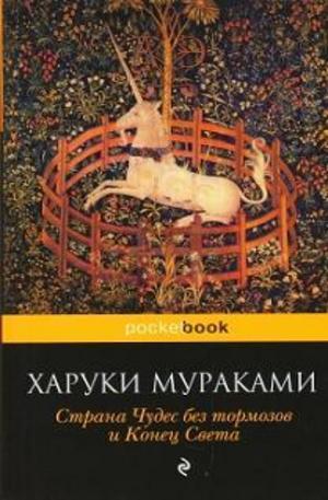 Книга - Страна Чудес без тормозов и Конец Света