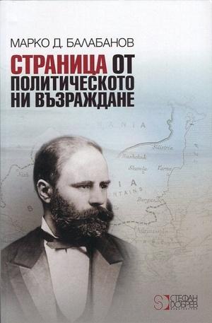 Книга - Страница от политическото ни възраждане